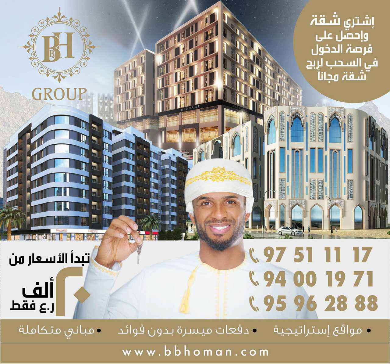Real Estate Investment Company in Oman | BBH Group Oman